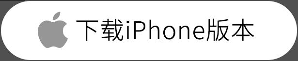 河狸家 iOS 客户端下载